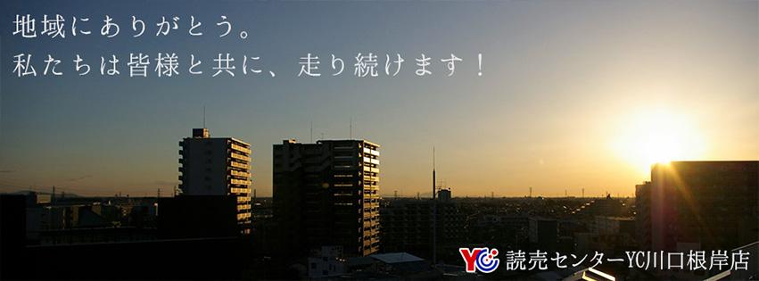 読売センター川口根岸店