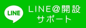 line@開設サポート
