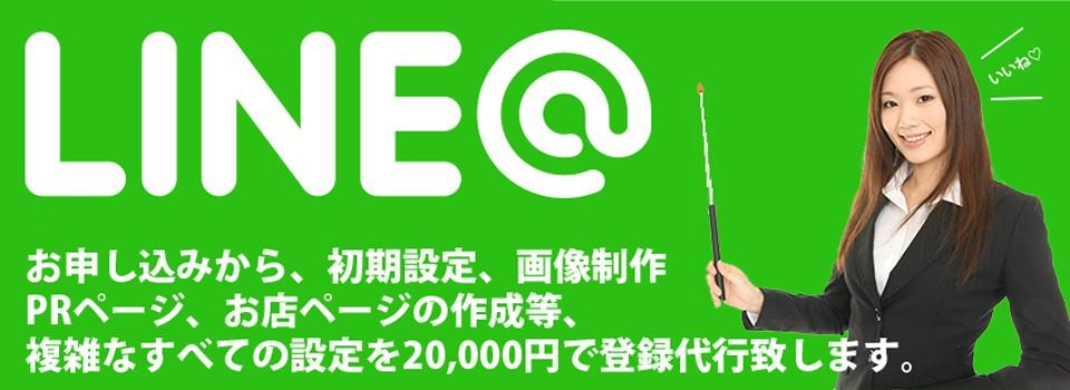 LINE@お申し込みから、初期設定、画像制作、全ての設定を20,000円で登録代行