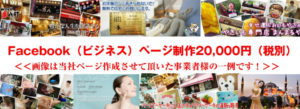 facebook(ビジネス)ページ制作20,000円