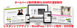 ホームページ制作費用45,000円の激安制作 レスポンシブデザイン・WordPress・5ページ制作・SEO対策